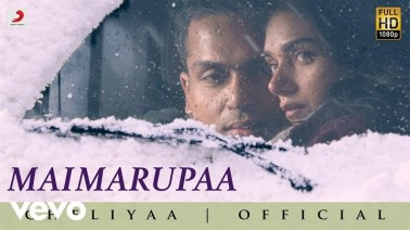Maimarupaa Song Lyrics