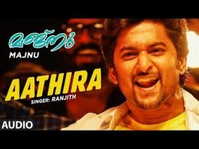 Aathira Song Lyrics