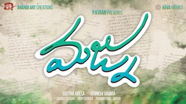 Majnu (Telugu) Lyrics