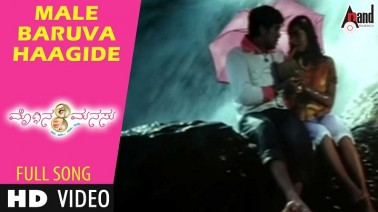 Male Baruva Hagide Song Lyrics