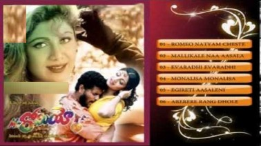Mallikale Naa Aasala Song Lyrics