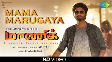 Mama Marugaya Song Lyrics