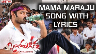 Mama Maraju Song Lyrics