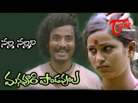 Nalla Nallani Song Lyrics
