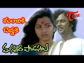 Manchiki Cheddaki Song Lyrics