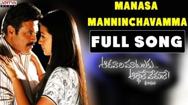 Manasa Mannichamma Song Lyrics