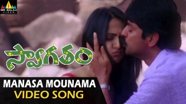Manasa Mounama Song Lyrics