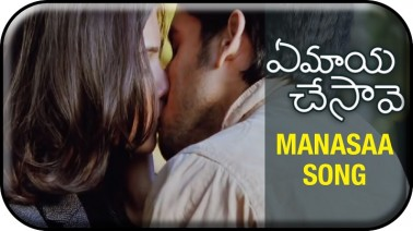 Manasaa Song Lyrics