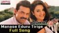 Manase Eduru Tirige Song Lyrics