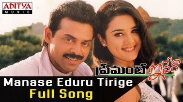 Manase Eduru Tirige Song Lyrics