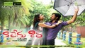 Manase Guvvai Song Lyrics