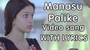 Manasu Palike Song Lyrics