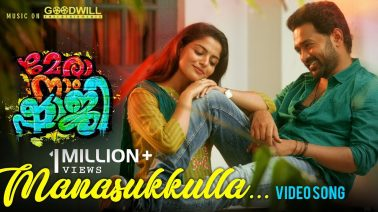 Manasukkulle Song Lyrics