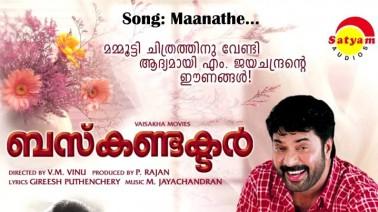 Manathe Song Lyrics