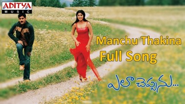 Manchu Thaakina Song Lyrics