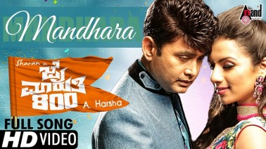 Mandara Song Lyrics