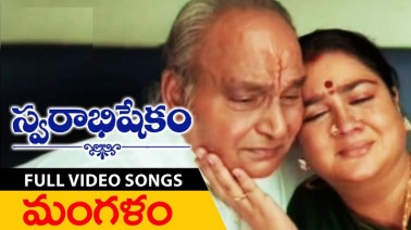 Mangalam Song Lyrics