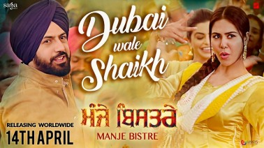 Manje Bistre Lyrics