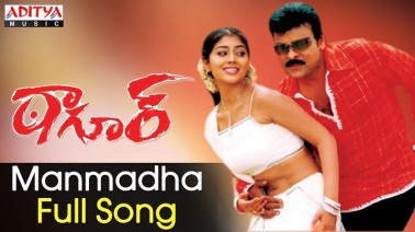 Manmada Song Lyrics
