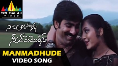 Manmadhude Song Lyrics