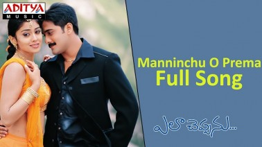 Manninchu O Prema Song Lyrics