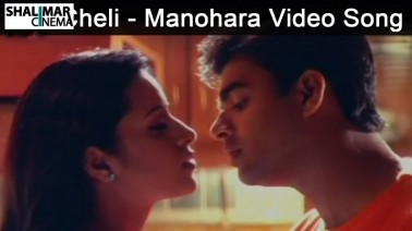 Manohara Naa Hrudayamune Song Lyrics