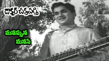 Manusuna Manasai Song Lyrics