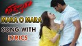 Mara O Mara Song Lyrics