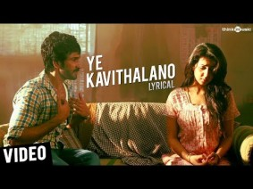Ye Kavithalano Song Lyrics
