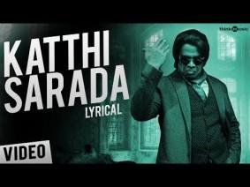 Katthi Sarada Song Lyrics