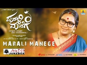 Naale Baruvudu Matte Song Lyrics