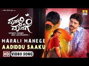 Aadiddu Saaku Song Lyrics
