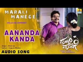 Aananda Kanda Song Lyrics