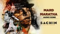Mard Maratha Song Lyrics