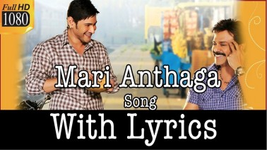 Mari Antaga Song Lyrics