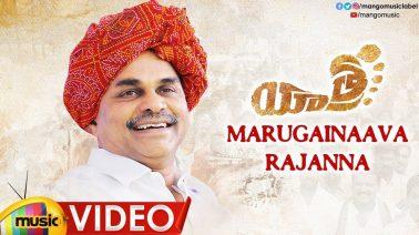 Marugainaava Rajanna Song Lyrics