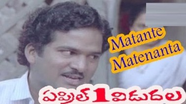 Matante Matenanta Song Lyrics