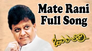 Materani Chinnadani Song Lyrics