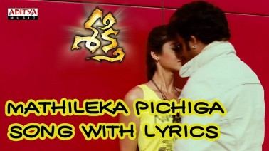 Mathileka Pichiga Song Lyrics