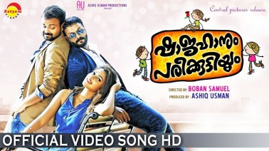Madhurikkum ormakale Song Lyrics