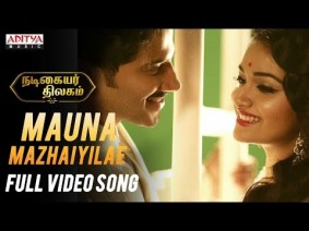 Mauna Mazhaiyile Song Lyrics