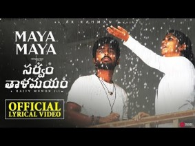 Maya Maya (Telugu) Song Lyrics