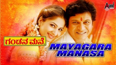 Mayagara Manasa Kaddu Song Lyrics