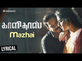Mazhai Song Lyrics