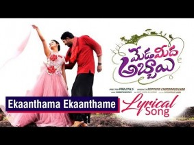 Ekaanthama Ekaanthame Song Lyrics