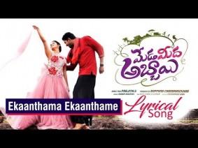 Ekaanthama Ekaanthame Song Lyrics