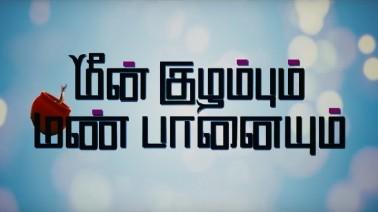 Meenkuzhambum Manpaanayum Lyrics