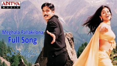 Meghala Pallakilona Song Lyrics