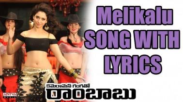 Melikalu Song Lyrics
