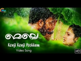Konji Konji Pookum Song Lyrics